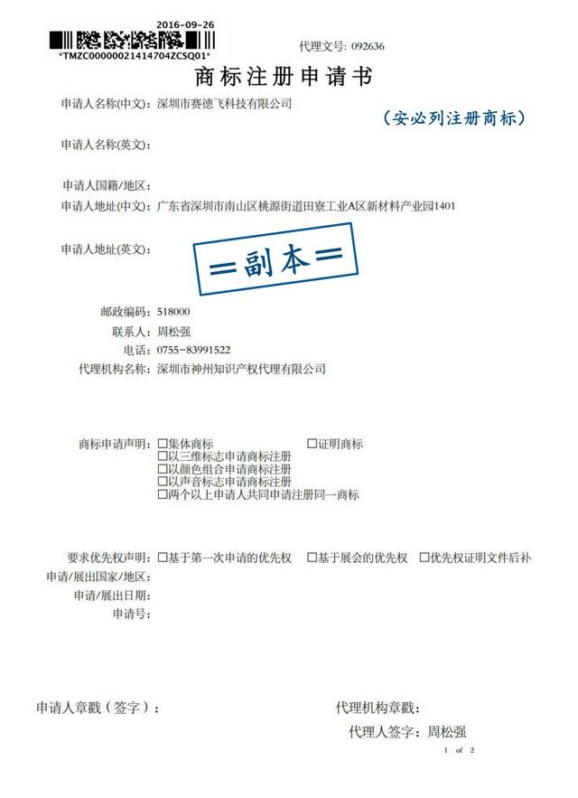 安必列注册商标