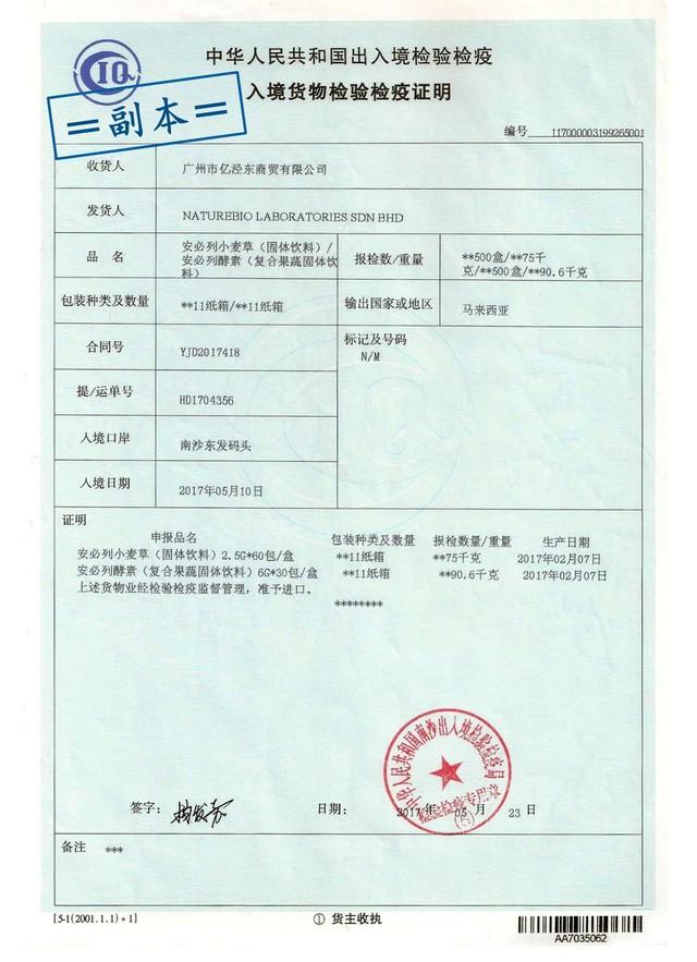 中国入境货物检验证明
