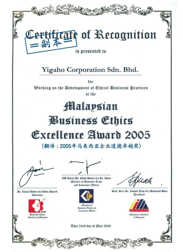 马来西亚企业道德卓越奖