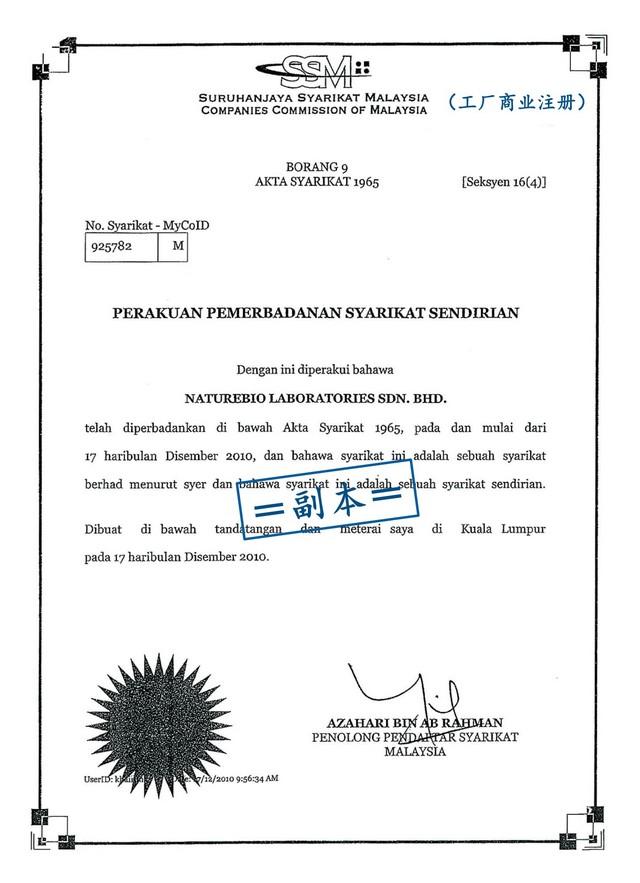 工厂商业注册