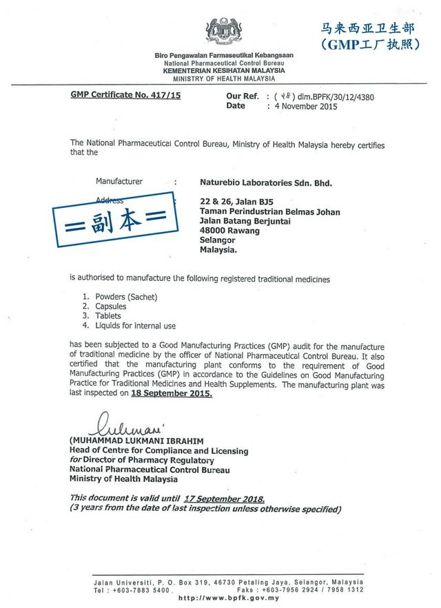 马来西亚卫生部-GMP 工厂执照