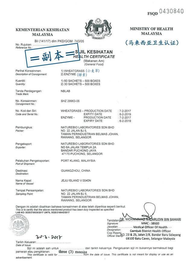 马来西亚卫生认证