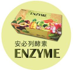 安必列酵素 Enzyme